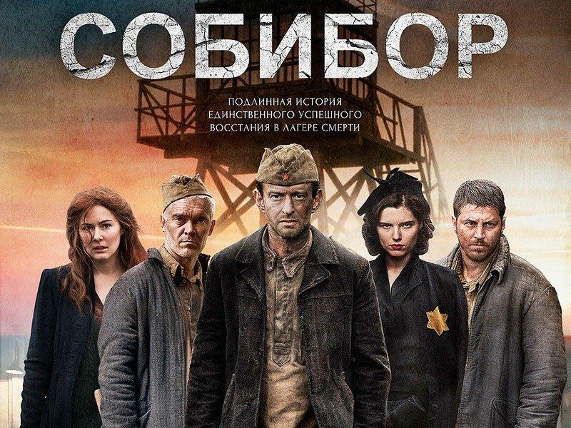 «Собибор», Штирлиц, День Победы и разные размышления...